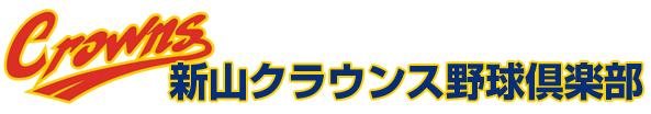 新山クラウンス 野球倶楽部 公式サイト
